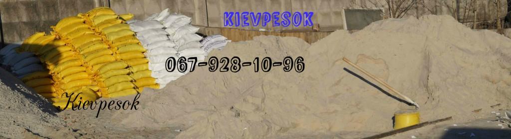 песок в мешках, песок фасованый в мешках