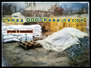 уголь в мешках, купить уголь Киев